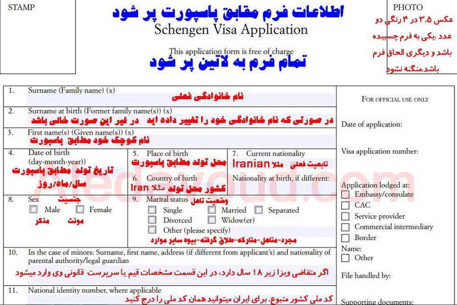 visa-app1
