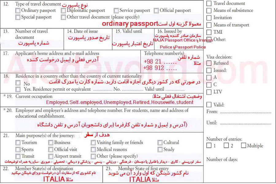 visa-app2