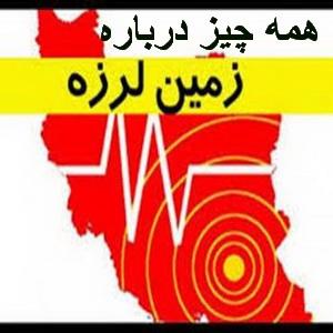 وضعیت زلزله در ایران و تهران – اقدامات موثر