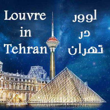 لوور در تهران